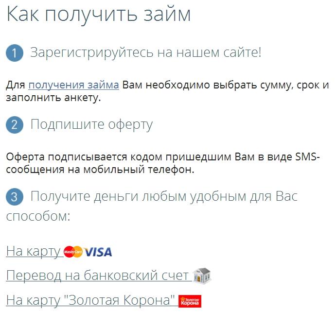 мани в кармане займы ставки по кредитам красноярск