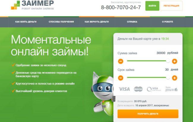 онлайн займ 100 одобрением помощь в получении кредита москва без предоплаты