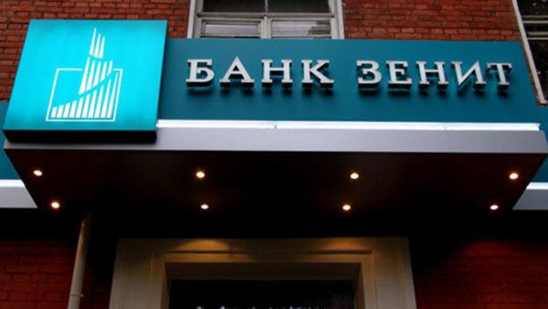 В каком банке можно взять кредит под малый процент