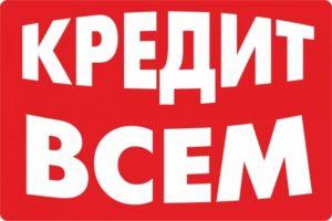банки которые дают кредит всем без исключения в день обращения красноярск что делать если деньги не пришли на счет qiwi с телефона