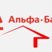 Рефинансирование ипотеки Альфа-Банком в Санкт-Петербурге и Москве
