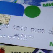 Кредитные карты «МИР»