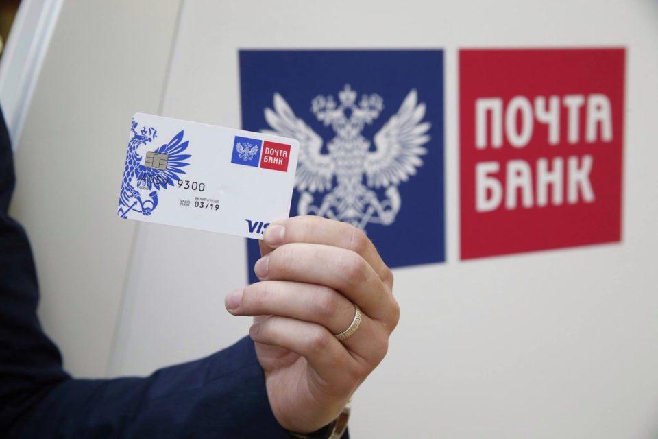 как оформить кредитную карту в почта банке онлайн заявка