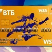 В банке ВТБ выдали 65 000 карт к Чемпионату мира по футболу