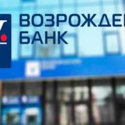 Банк Возрождение увеличил количество выданных потребительских кредитов