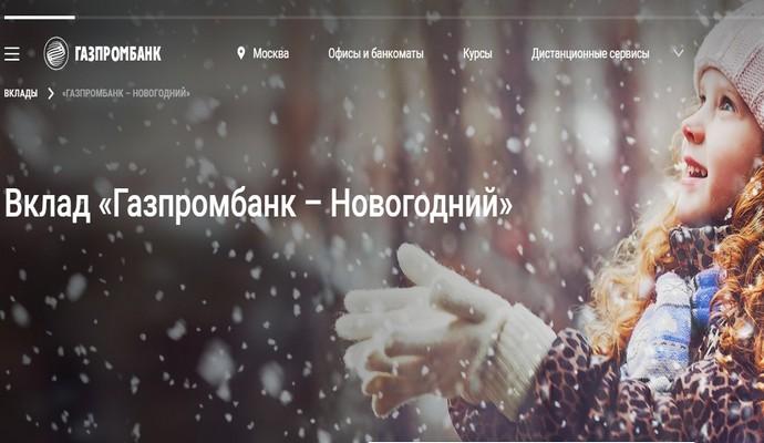 Вклад «Новогодний» в Газпромбанке