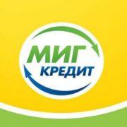 Новый кредитный продукт от МФО «МигКредит»