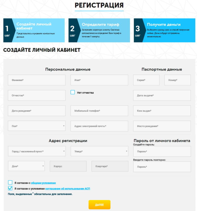 онлайн заявка в Конга
