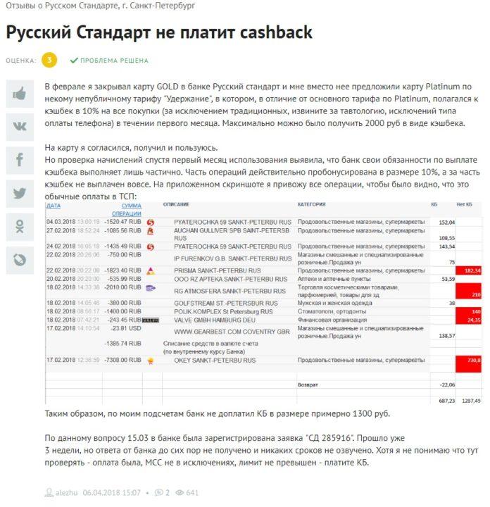 Русский стандарт банк кредитная карта платинум отзывы