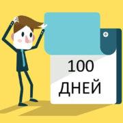 Кредитные карты «100 дней без процентов»