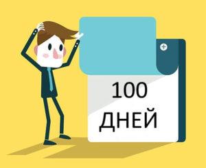 Кредитная карта альфа банк 100 дней без процентов оформить онлайн заявку на получение 50000