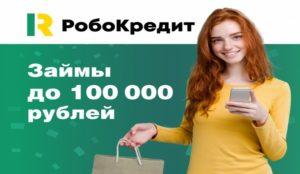 займ до 100 тысяч рублей онлайн