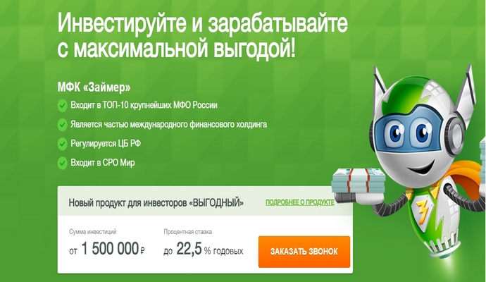 Инвестиции в ООО МФК «Займер»