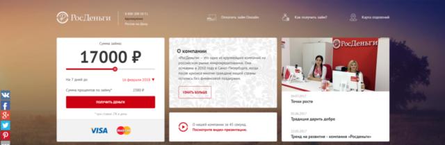 Займы росденьги онлайн заявка