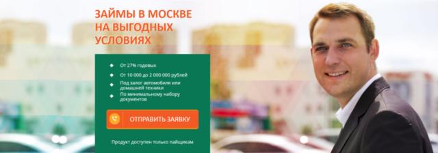 Займ под птс Космодамианская набережная займ под птс Маршала Тимошенко улица