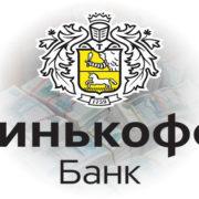 Новый кредитный продукт в Тинькофф банке