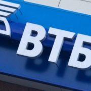 ВТБ на 25% увеличил средства под управлением в секторе «Привилегия»