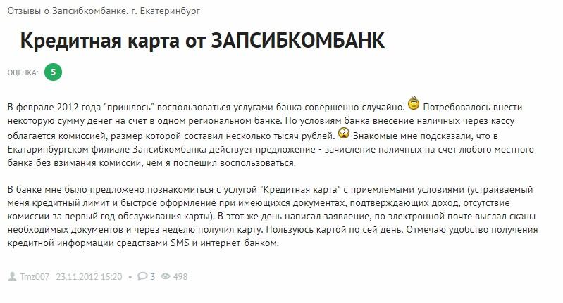 онлайн заявка на кредит в запсибкомбанке тюмень по численности населения россия занимает
