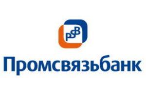 Промсвязьбанк кредиты онлайн заявка бинбанк новосибирск заявка на кредит онлайн