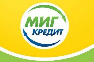 Взять займ в МФО Миг Кредит
