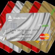 Отзывы о кредитных картах Альфа Банк