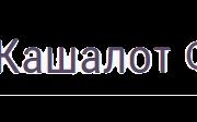 Взять займ в МФО Кашалот Финанс