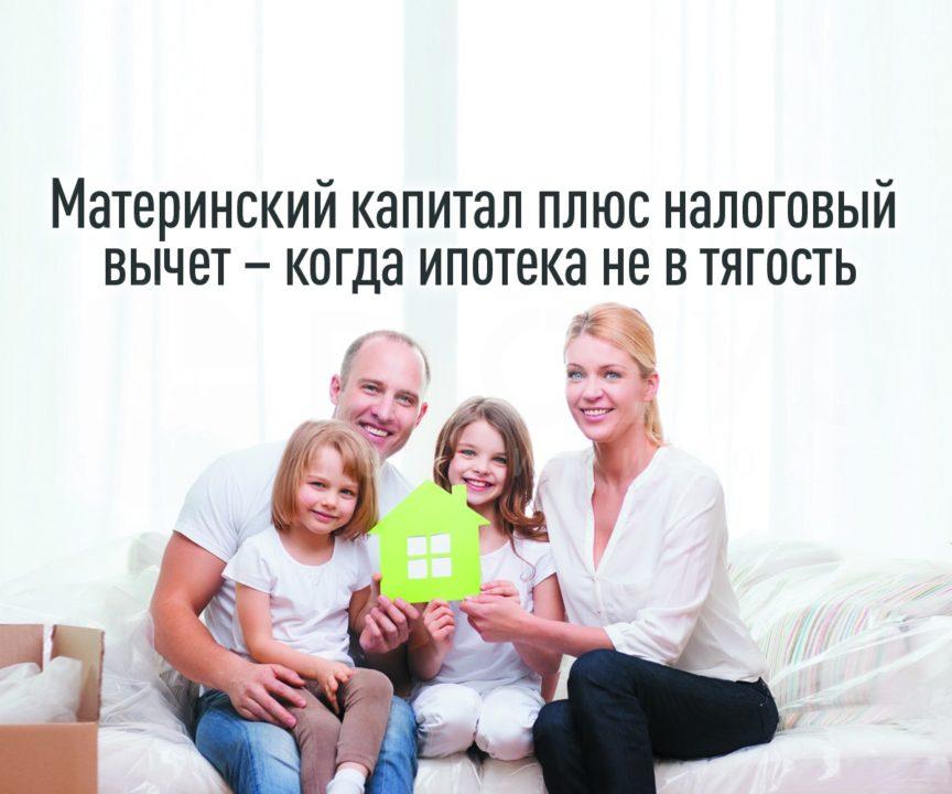 материнский капитал погасить часть ипотеки заговорил снова
