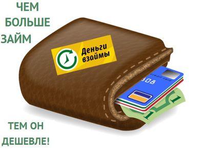 кредит в сбербанке 100 тысяч рублей