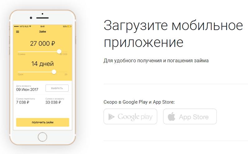 мобильное приложение мфк