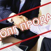 Сотрудничество МФО с агентствами по взысканию задолженности