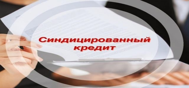 Синдицированные займы в России