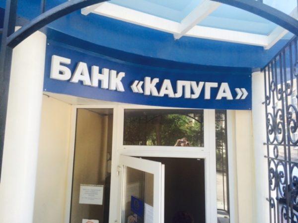 банки калуги потребительские кредиты локо банк открыть счет онлайн