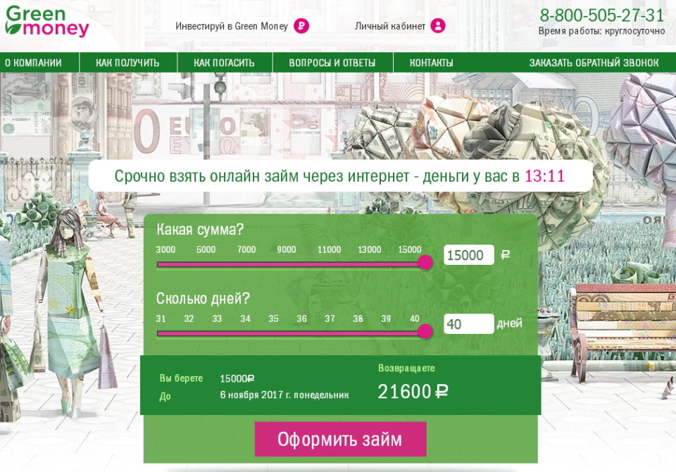 Займ в МФО Грин Мани - на карту, онлайн заявка, отзывы, официальный сайт
