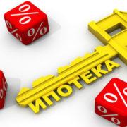 Получение ипотечного кредита в банке