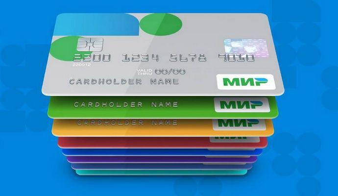 Россияне оплачивают покупки картой «МИР»