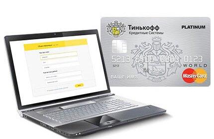 Как оформить кредитную карту Тинькофф через интернет с доставкой на дом