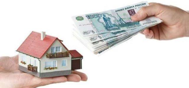 взять деньги под залог недвижимости в банке