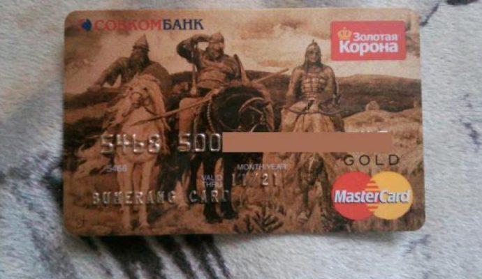 Онлайн заявка на кредитную карту Золотая Корона «Совкомбанк»