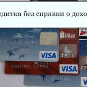 Где получить кредитную карту без справок, в онлайне