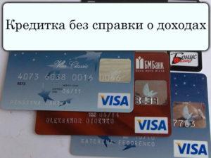 кредитная карта для мам в декрете
