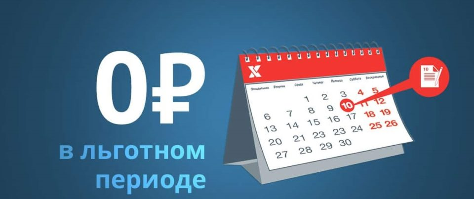 Изображение - Можно ли оплачивать покупки в интернете кредитной картой lgotnyj-period-po-kreditnoj-karte-1