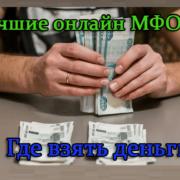 Лучшие МФО по отзывам посетителей Займите.ком