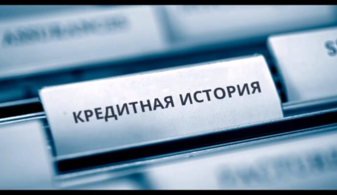 Какие МФО не проверяют кредитную историю заемщика