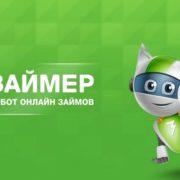 Доход клиента МФО установил Робот Займер