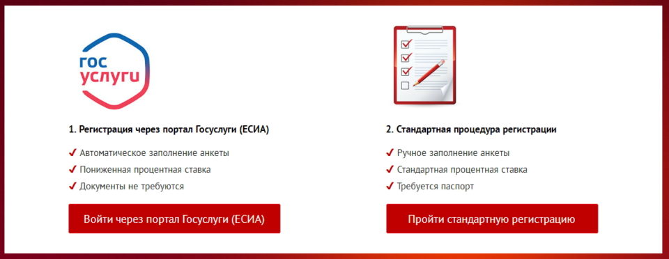 способы регистрации на сайте мкк