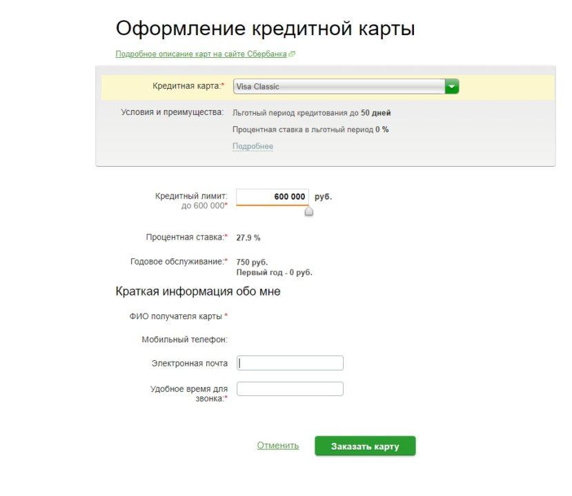 кредит с переводом на карту онлайн без посещения банка