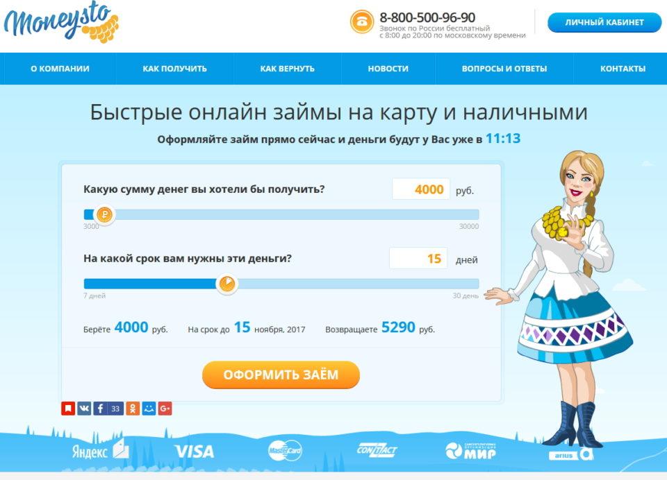 взять займ 4000 рублей на карту реквизиты для оплаты страховых взносов ип за себя в 2020 году московская область