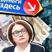 Представители Центробанка не поддерживают запрет микрофинансовых организаций