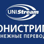 Российские МФО, выдающие займ на Юнистрим