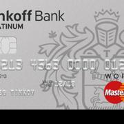 Онлайн заявка на кредитную карту Платинум «Тинькофф Банк»